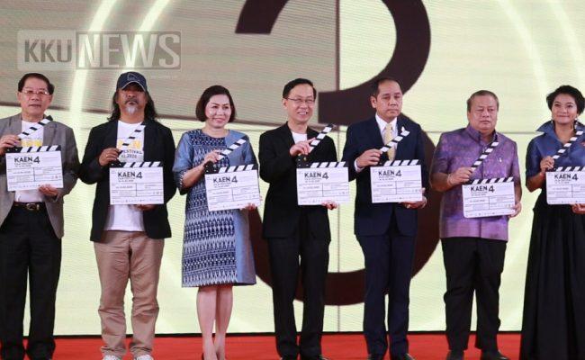 """เทศกาลหนังเมืองแคน ครั้งที่ 4 """"Kaen Film Festival""""อลังการ…ยิ่งใหญ่"""