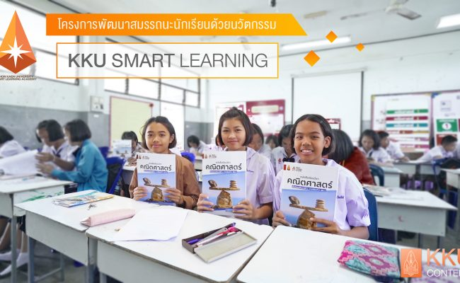 KKU Smart Learning พัฒนาสมรรถนะนักเรียนด้วยนวัตกรรม