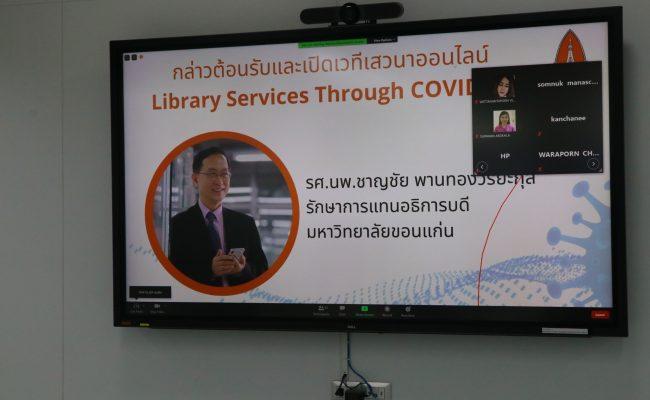 หอสมุด มข.จับมือหอสมุดทั่วประเทศเสวนาออนไลน์ Virtual Forum: Library Services Through COVID-19