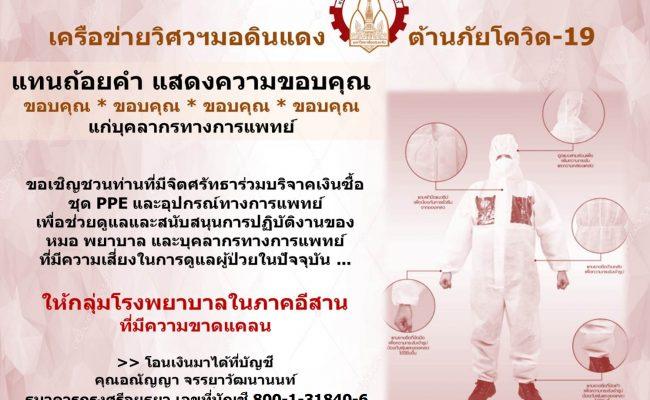 """""""เครือข่ายวิศวฯ มอดินแดง ต้านภัยโควิด-19"""" มอบชุด PPE 3,300 ชุด ให้รพ.แทนถ้อยคำแสดงความขอบคุณต่อบุคลากรทางการแพทย์ พร้อมเปิดรับบริจาคต่อเนื่อง"""