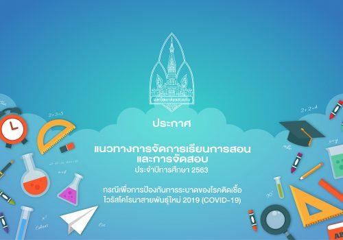 ประกาศ แนวทางการจัดการเรียนการสอนและการจัดสอบ ประจำปีการศึกษา 2563