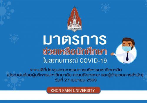 มาตรการช่วยเหลือนักศึกษาในสถานการณ์การแพร่ระบาดของเชื้อ COVID-19