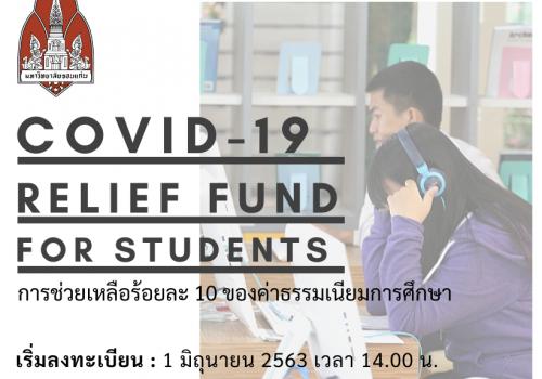 KKU Care : COVID-19 Relief Fund for Students ลงทะเบียนรับ10%ของค่าธรรมเนียมการศึกษาที่จ่าย