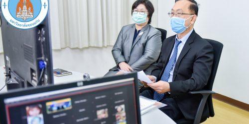 อธิการบดี มข. พบปะคณะพยาบาลฯ ชื่นชมการปรับตัวการเรียนการสอนแบบออนไลน์ยุคNew normal
