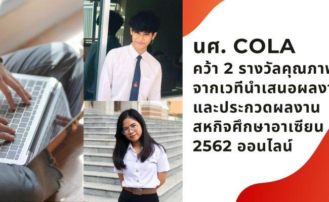 นศ. COLA คว้า 2 รางวัลชนะเลิศและรองชนะเลิศ จากเวทีนำเสนอผลงานและประกวดผลงานสหกิจศึกษาอาเซียน 2562 ออนไลน์