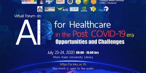 ขอเชิญเข้าร่วม Virtual Forum on AI for Healthcare in the Post COVID-19 era