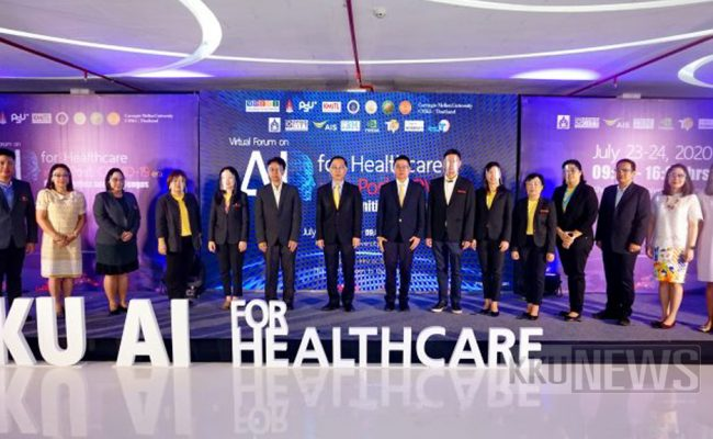 ปัญญาประดิษฐ์ด้านการดูแลสุขภาพ (AI for Healthcare) เพื่อความเป็นเลิศด้านการแพทย์