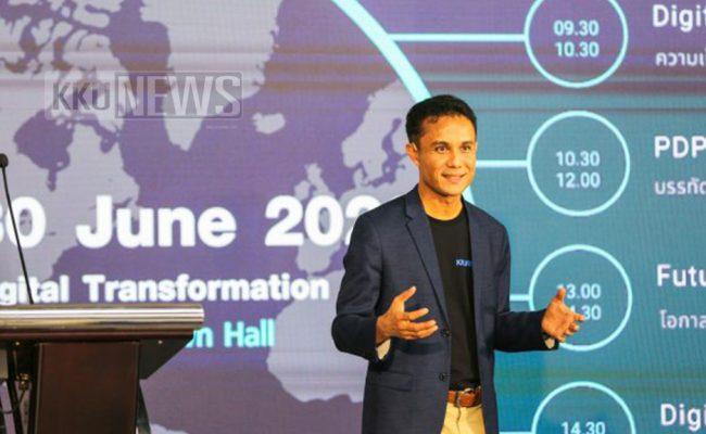 มข. จัดสัมมนาออนไลน์ Digital Transformation 2020