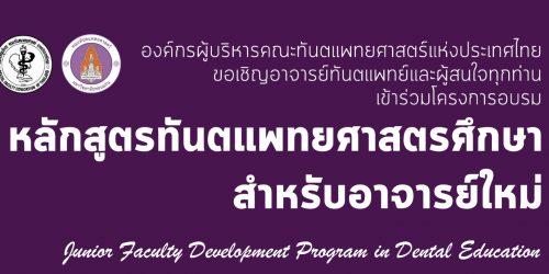 โครงการอบรมหลักสูตรทันตแพทยศาสตรศึกษา สำหรับอาจารย์ใหม่