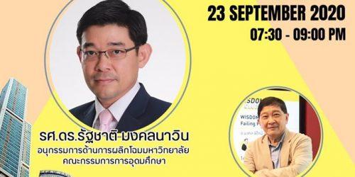 Run Office ขอเชิญเข้าร่วม RUN online talk Sep 2020