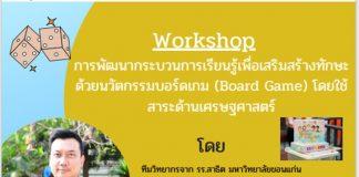 Workshop การพัฒนากระบวนการเรียนรู้เพื่อเสริมสร้างทักษะ ด้วยนวัตกรรมบอร์ดเกม (Board Game)