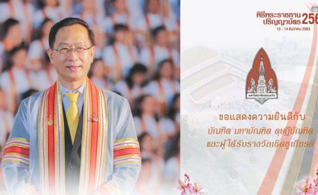 อธิการบดีมหาวิทยาลัยขอนแก่น แสดงความยินดีผู้สำเร็จการศึกษา ประจำปี 2563