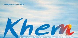 นิทรรศการภาพสีน้ำ watercolor Exhibition นิทรรศการเดี่ยว เขม เคนโคก
