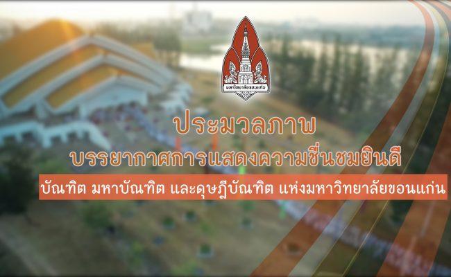ประมวลภาพบรรยากาศการแสดงความชื่นชมยินดีบัณฑิต มหาวิทยาลัยขอนแก่น ประจำปี 2563