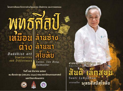 ศาสตราจารย์ เกียรติคุณ ดร.สันติ เล็กสุขุม ราชบัณฑิตและอดีตหัวหน้าภาควิชาประวัติศาสตร์ศิลปะ คณะโบราณคดี มหาวิทยาลัยศิลปากร ผู้เชี่ยวชาญด้านประวัติศาสตร์ศิลปะไทย