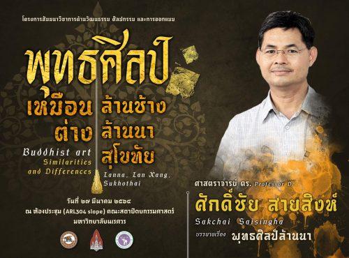 ศาสตราจารย์ ดร.ศักดิ์ชัย สายสิงห์ อาจารย์ประจำภาควิชาประวัติศาสตร์ศิลปะ มหาวิทยาลัยศิลปากร ผู้เชี่ยวชาญด้านประวัติศาสตร์ศิลปะไทยโดยเฉพาะศิลปะล้านนา
