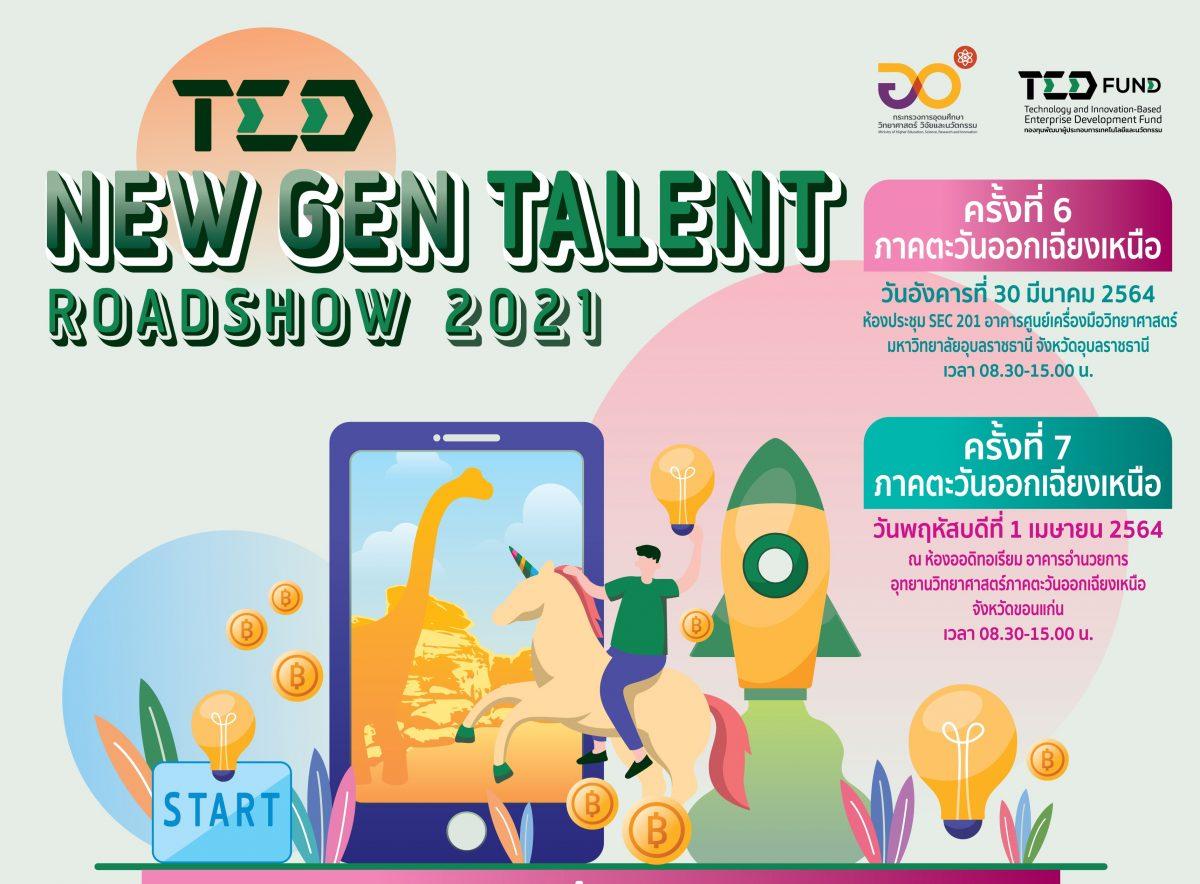 """กิจกรรม """"TED NEW GEN TALENT ROAD SHOW 2021"""" ครั้งที่ 6 และ 7 ภาคตะวันออกเฉียงเหนือ สำหรับผู้ต้องการเงินทุนในการสร้างธุรกิจ Startup"""