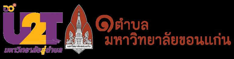 U2T logo